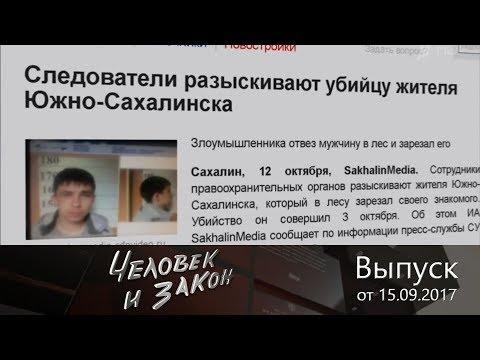 Человек и закон - Выпуск от15.09.2017