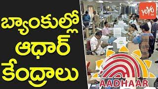 బ్యాంకుల్లో ఆధార్కేంద్రాలు  UIDAI Asks Banks to Open Aadhaar Enrolment Centres on Premises YOYOTV