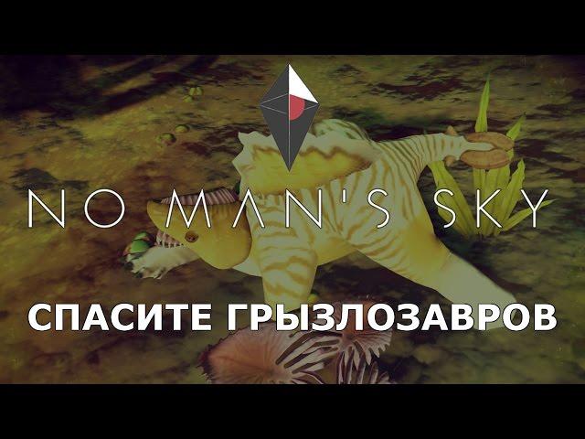 No Man's Sky - Спасите Грызлозавров