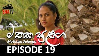 Mathaka Sulanga - Episode 19