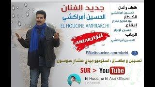 Jadid El Houcine Amrrakchi Anzar