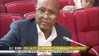 Ethiopia: Study says Civics and Ethical Education is not effective in Ethiopia - ENN News