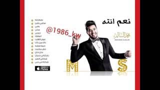 احلى اغنية محمد السالم . نغمه مبايل. اغاني عراقية 2017