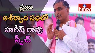 Minister Harish Rao Speech at TRS Praja Ashirvada Sabha In Vemulawada | hmtv