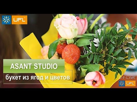 🍓 Букет из ягод и цветов 🌹 | Мастер класс от Asant Studio | U-F-L.net