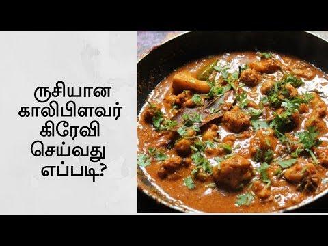 ருசியான காலிபிளவர் கிரேவி செய்வது எப்படி |cauliflower gravy in tamil