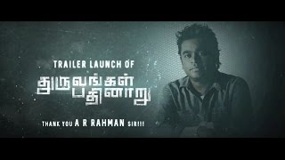 Dhuruvangal Pathinaaru D16 | Trailer
