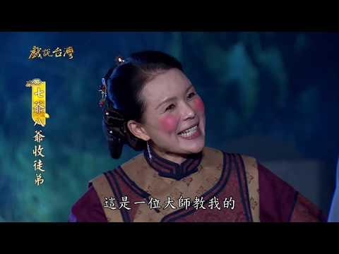 台劇-戲說台灣-七爺八爺收徒弟
