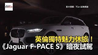 英倫獨特魅力休旅!Jaguar F-PACE S暗夜試駕-東森愛玩車