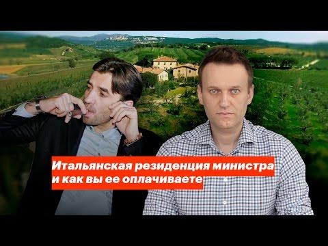 Итальянская резиденция министра и как вы её оплачиваете
