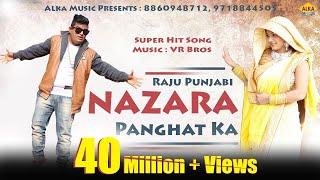 Nazara Panghat ka Singer Raju Punjabi Alka Musicfull HD videoHaryanvi song 2017