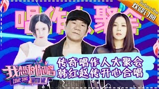 Come Sing with Me S02 EP.3 Tanya Chua's Matchmaking Session【Hunan TV official channel】