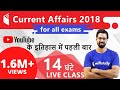 Lagu 14 घंटे की nonstop Class  2000+ Current Affairs Questions of 2018