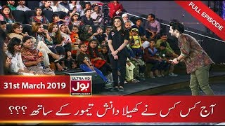 Game Show Aisay Chalay Ga with Danish Taimoor   31st March 2019   BOL Entertainment