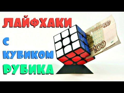 ЛАЙФХАКИ С КУБИКОМ РУБИКА | куб-тайник и DIY подставка