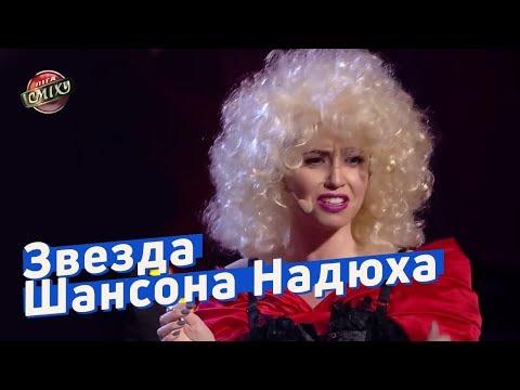 Звезда Шансона Надюха Дорофеевская - Николь Кидман | Лига Смеха 2018