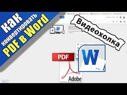 Конвертер PDF в Word – конвертируйте свои PDF в Word