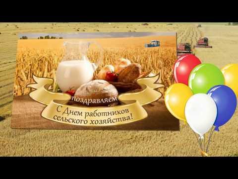 Поздравления с днем работников сельско