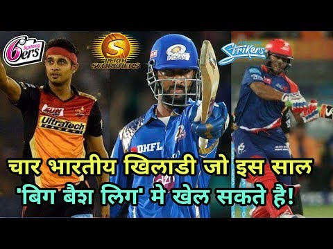 Four Indian players who can play in Big Bash League (BBL)