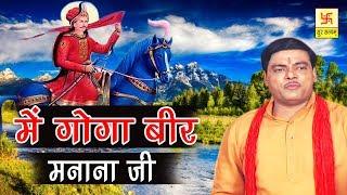 Main Goga Veer Manana Ji Ramavatar Sharma Jahar Baba Hit Bhajan