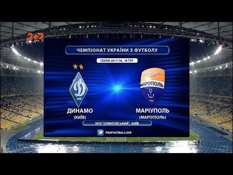 Матч ЧУ 2017/2018 - Динамо - Мариуполь - 5:1.