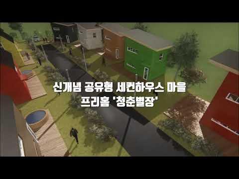 신개념 세컨하우스 청춘별장 홍보 영상