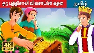 ஒரு புத்திசாலி விவசாயின் கதை   Fairy Tales in Tamil   Tamil Fairy Tales