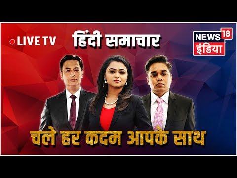 Download Lagu  News18 India LIVE TV | Hindi News LIVE 24x7 | हिंदी समाचार LIVE Mp3 Free