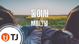[TJ노래방] 둘이서 - M시그널(Feat.김예림) (two of us - M Signal) / TJ Karaoke