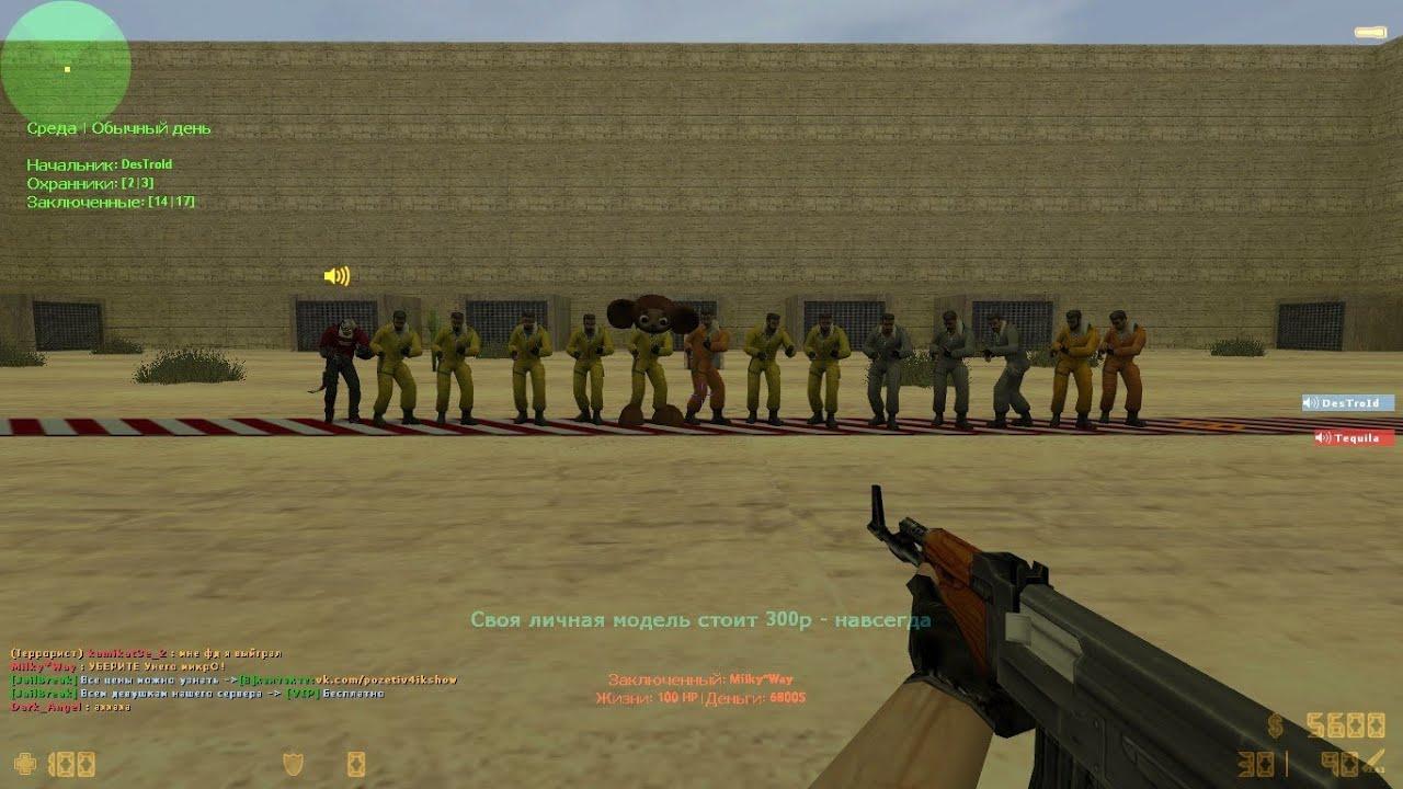Сервера в кс 1 6 побег из тюрьмы 22 фотография