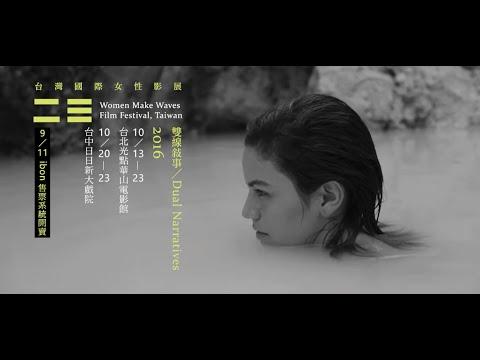 2016台灣國際女性影展 - 長版預告
