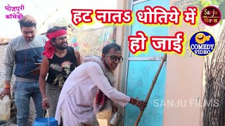 Comedy video || हट नातऽ धोतिये में हो जाई || Funny video || Khesari 2, Neha ji