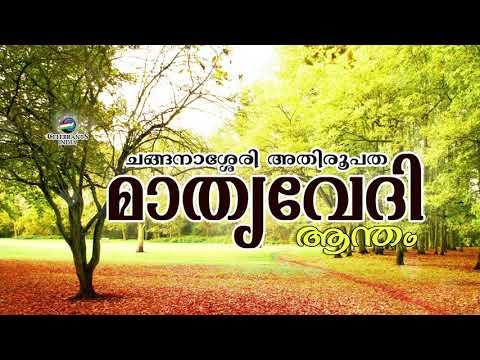 Mathruvedhi Anthem (മാതൃവേദി ഗാനം) | Changanacherry Archdiocese | Syro Malabar Church