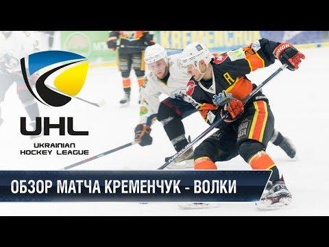 УХЛ, Плей-офф, «Кременчук» - «Волки» 5:1