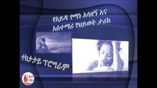 Aida Yemane - Sad Educational True Story Part 26