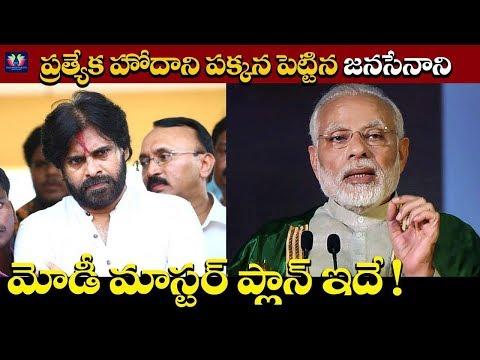 Narendra Modi Master Plan Behind Janasena Chief Pawan Kalyan AP Tour | Special Status | TFC News
