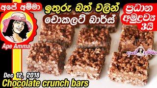ingredient chocolate crunch bars by Apé Amma