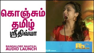 Sri Divya Cute Tamil Speech | Bangalore Days Audio Launch | Cine Flick