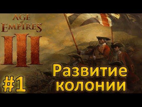Развитие колонии - Age of Empires 3 #1 - Эпоха империй