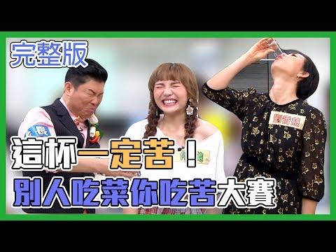 台綜-型男大主廚-20190311 再不認真做菜等等人家吃飯你吃苦!壓力炸裂料理大賽!