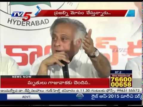 Narendra Modi Cheating AP People | Jairam Ramesh : TV5 News