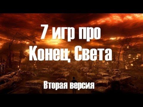 Доигрались! TOP-7 игр про Конец Света. Версия 2