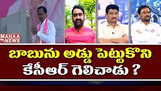 What is the reason of TRS success in Telangana ? | #SunriseShow