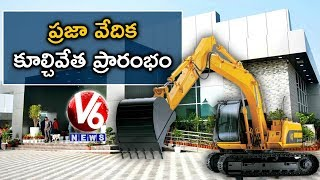Praja Vedika Demolition Started In Amaravati | Andhra Pradesh