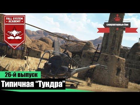 Типичная Тундра - War Thunder #26