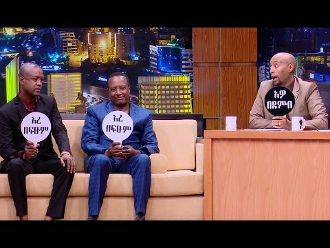 Seifu on EBS with Dereje Haile & Tsegaye Sime - Fun Game