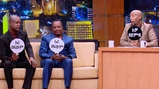 Comedian Dereje Hailue and Singer Tsegaye Sime with Seifu on EBS