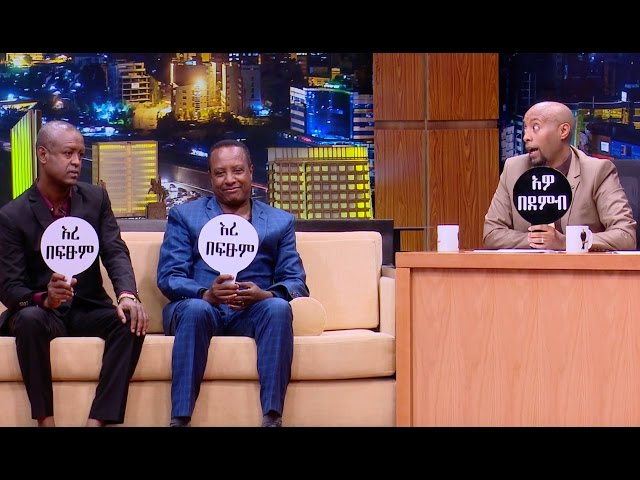Ethiopia - Seifu on EBS with Dereje Haile & Tsegaye Sime - Fun Game