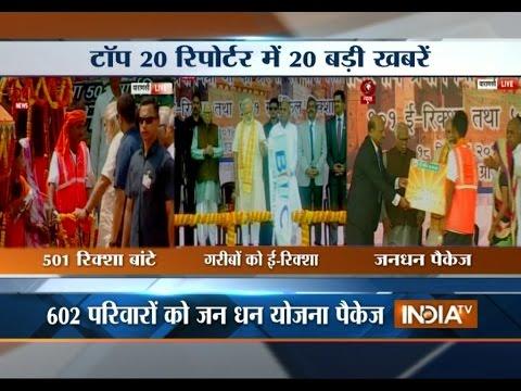 India TV News: Top 20 Reporter September 18, 2015 (Part 2) - India Tv