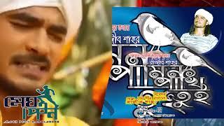 Mon Pakhi by Rajib Shah Promo 2nd